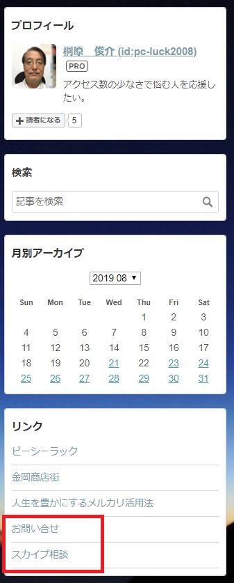 f:id:pc-luck2008:20190901170236j:plain