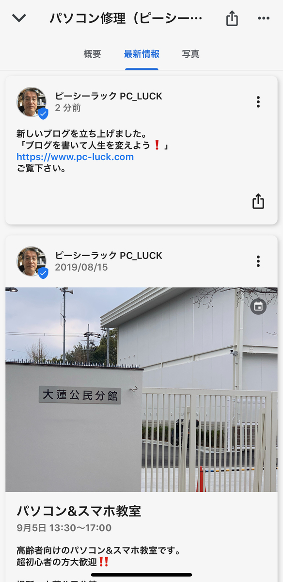 f:id:pc-luck2008:20190904171207j:plain
