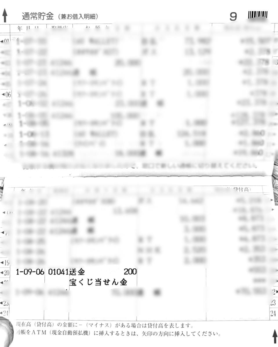f:id:pc-luck2008:20190906121600p:plain