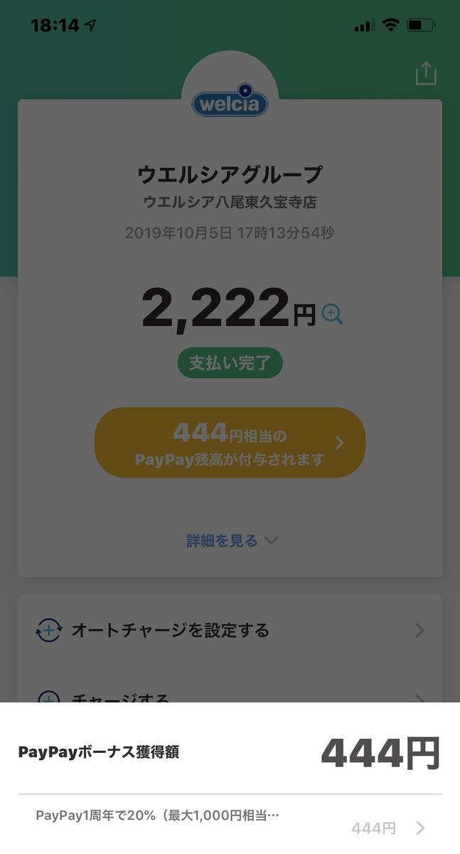 f:id:pc-luck2008:20191005181838j:plain