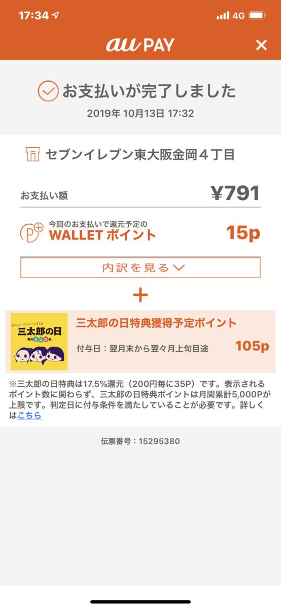 f:id:pc-luck2008:20191013211502p:plain