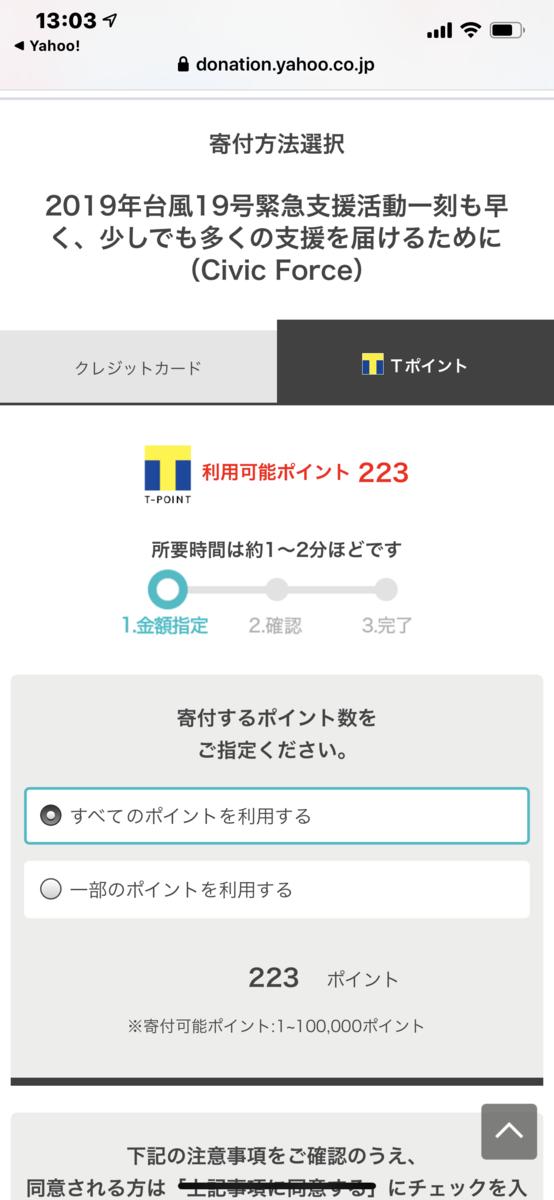 f:id:pc-luck2008:20191014131153p:plain