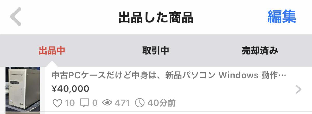 f:id:pc-luck2008:20201228153858j:plain