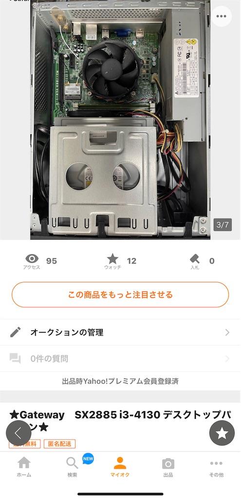f:id:pc-luck2008:20210102104639j:image