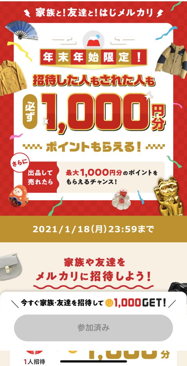 f:id:pc-luck2008:20210102122804j:plain