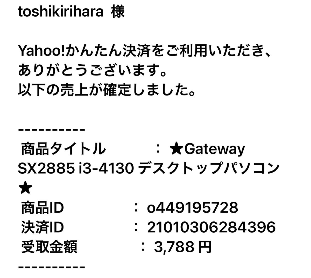 f:id:pc-luck2008:20210106080420j:plain