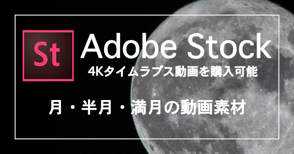 Adobe Stock:月や満月の動画素材