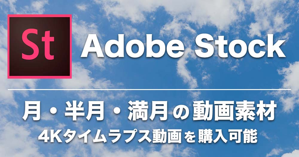 Adobe Stock:亜空や太陽の動画素材