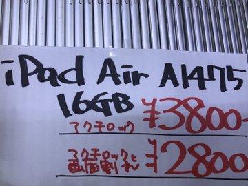 iPad Air アクティベーションロック品