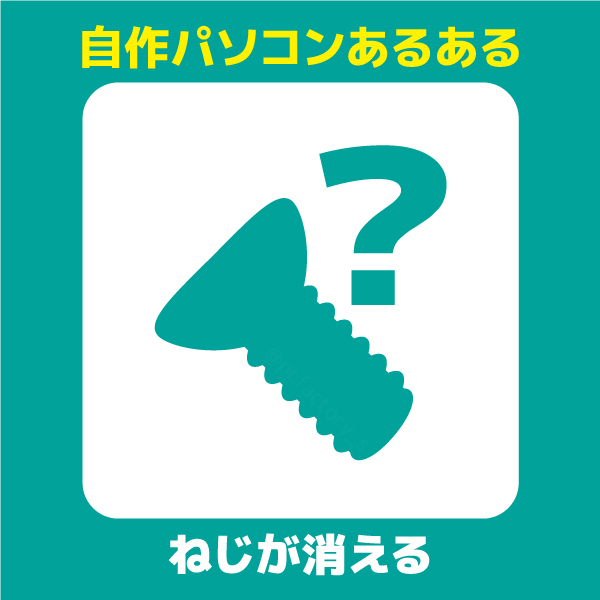 f:id:pcfactory:20201102144541j:plain