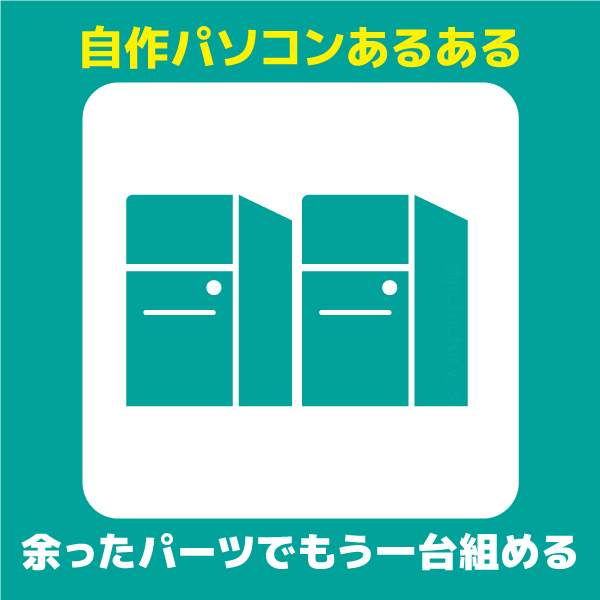 f:id:pcfactory:20201102144558j:plain
