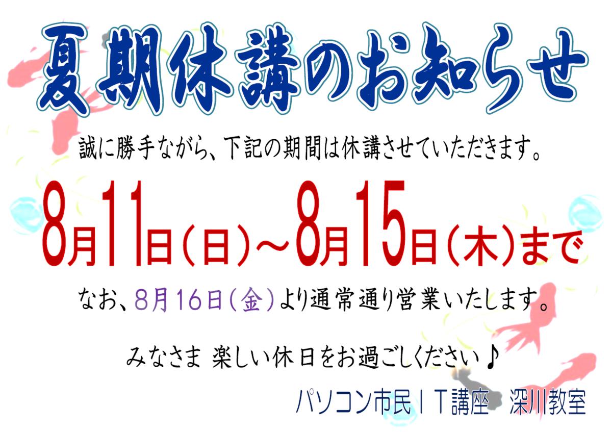f:id:pcfukagawa:20190808153212p:plain