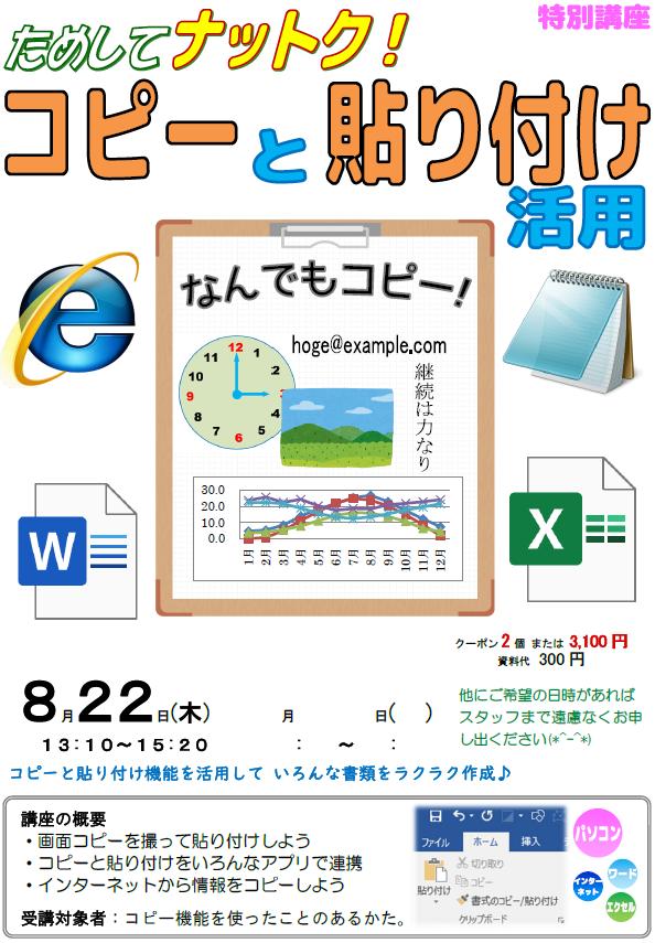 f:id:pcfukagawa:20190810170226p:plain