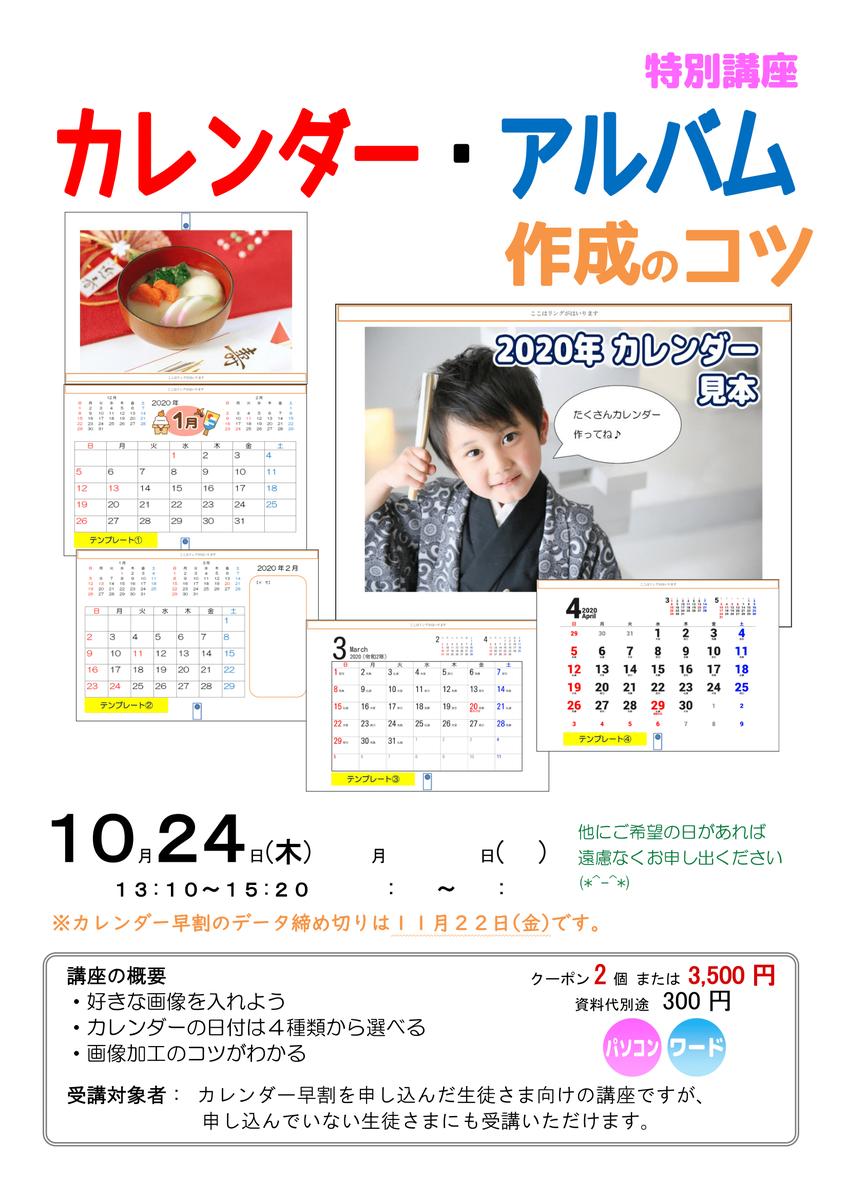 f:id:pcfukagawa:20191015105623p:plain