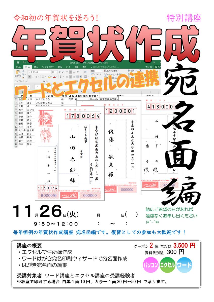 f:id:pcfukagawa:20191114102047p:plain