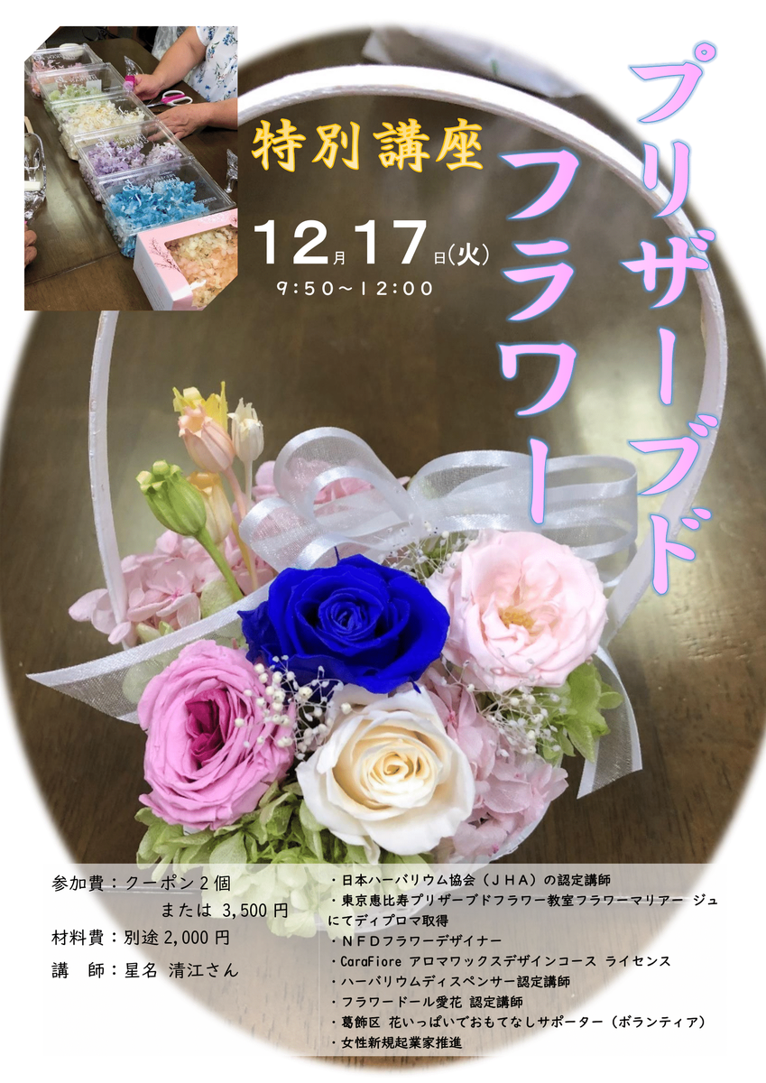 f:id:pcfukagawa:20191127161935p:plain