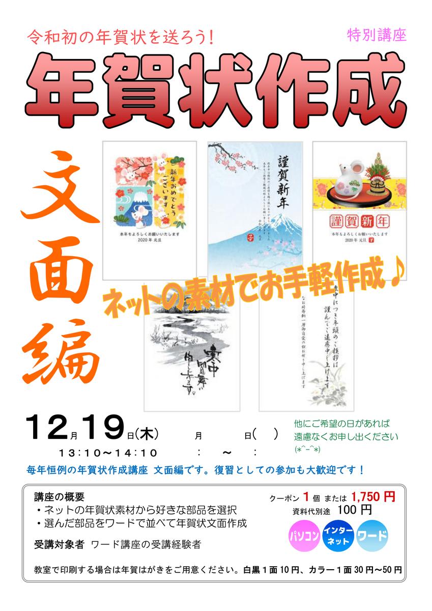 f:id:pcfukagawa:20191205144939p:plain