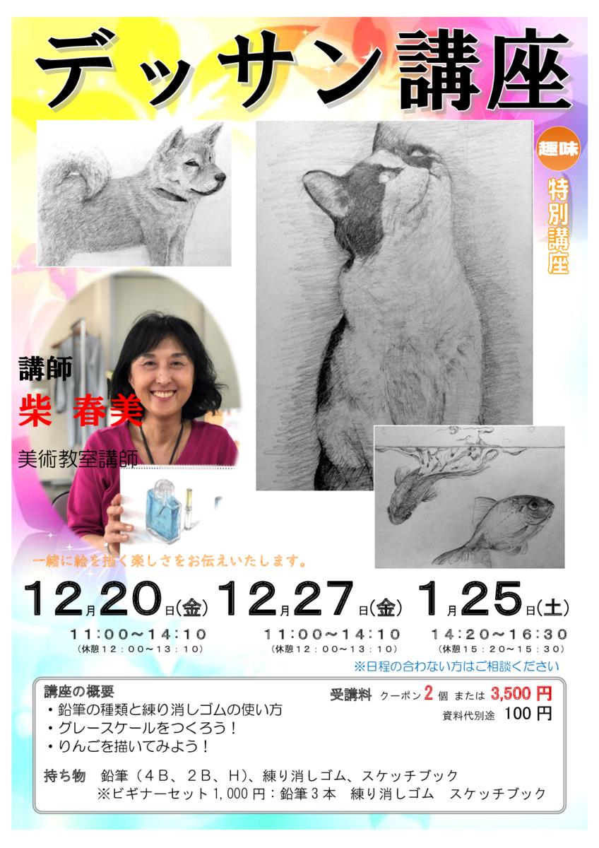 f:id:pcfukagawa:20191210131012p:plain