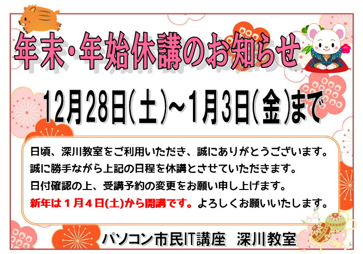 f:id:pcfukagawa:20191212104442p:plain