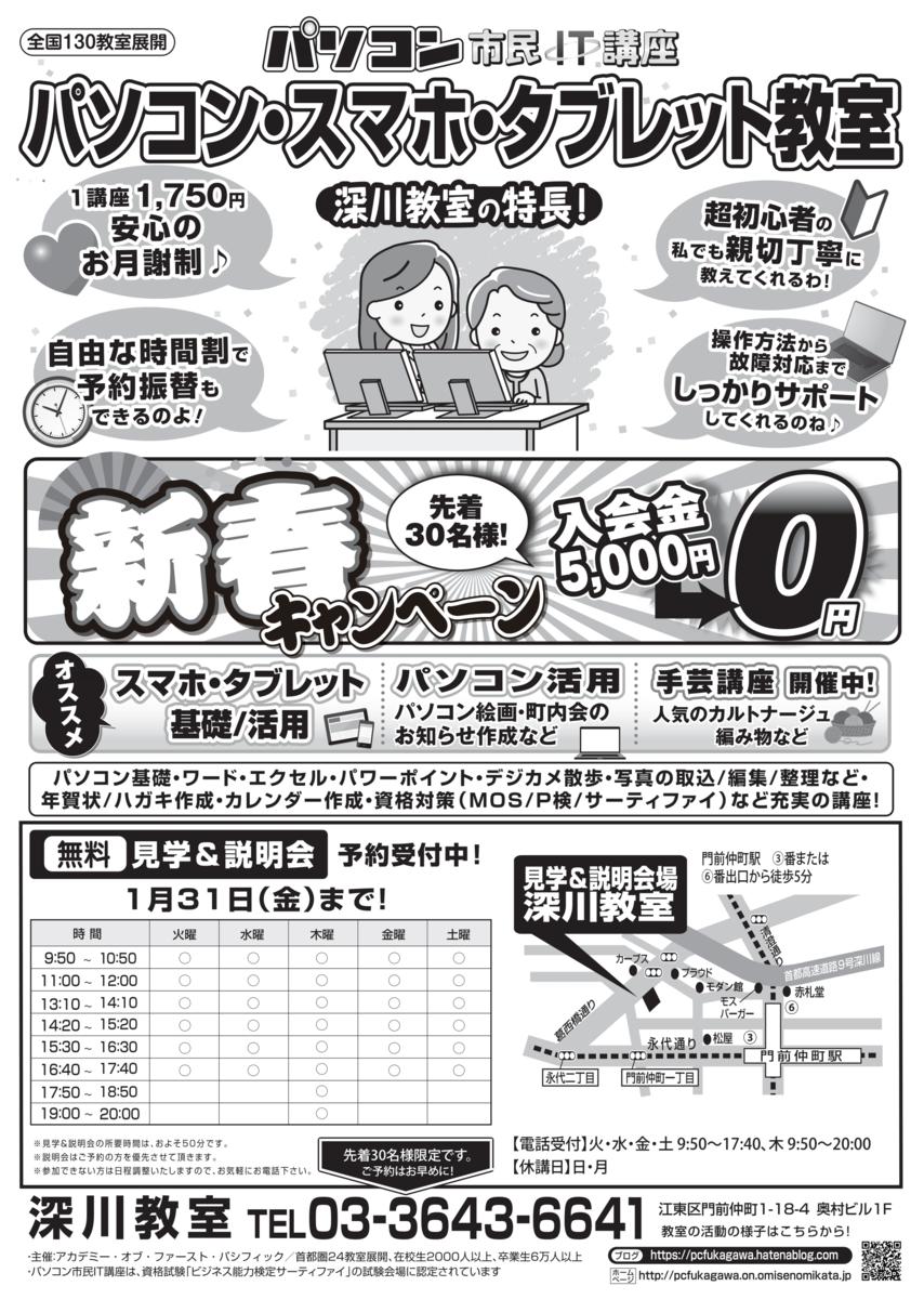 f:id:pcfukagawa:20200104124605p:plain