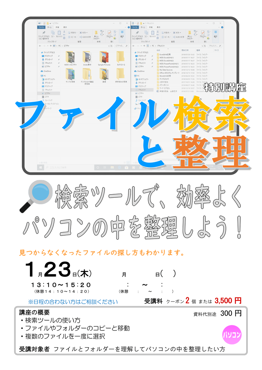 f:id:pcfukagawa:20200116112438p:plain