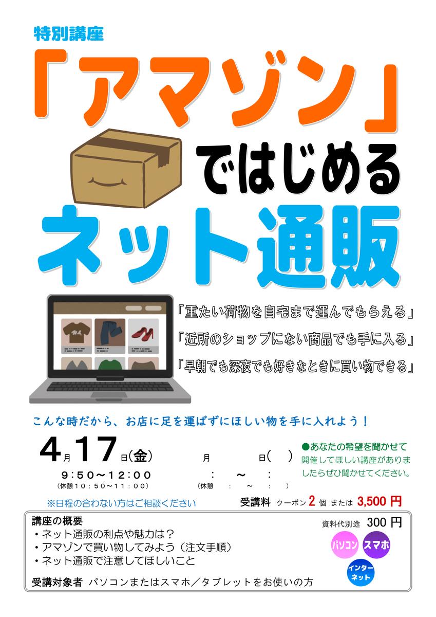 f:id:pcfukagawa:20200404114507p:plain