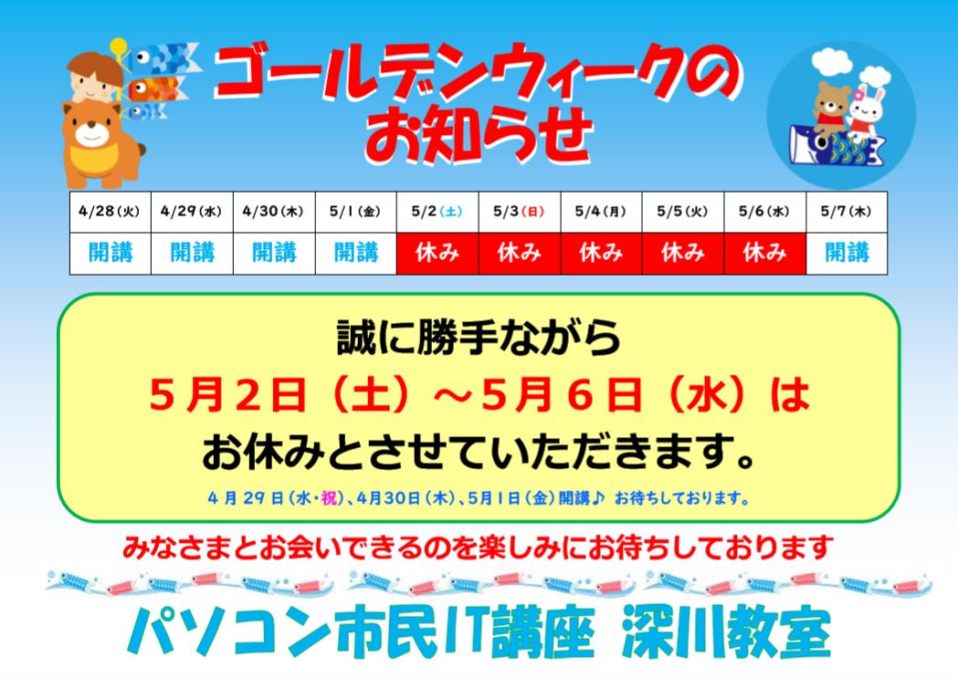 f:id:pcfukagawa:20200425160025p:plain