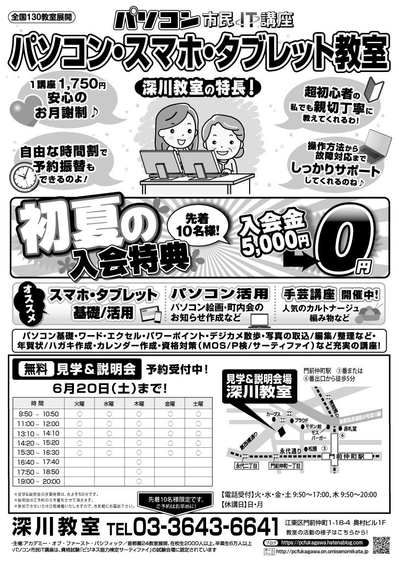 f:id:pcfukagawa:20200603124414j:plain