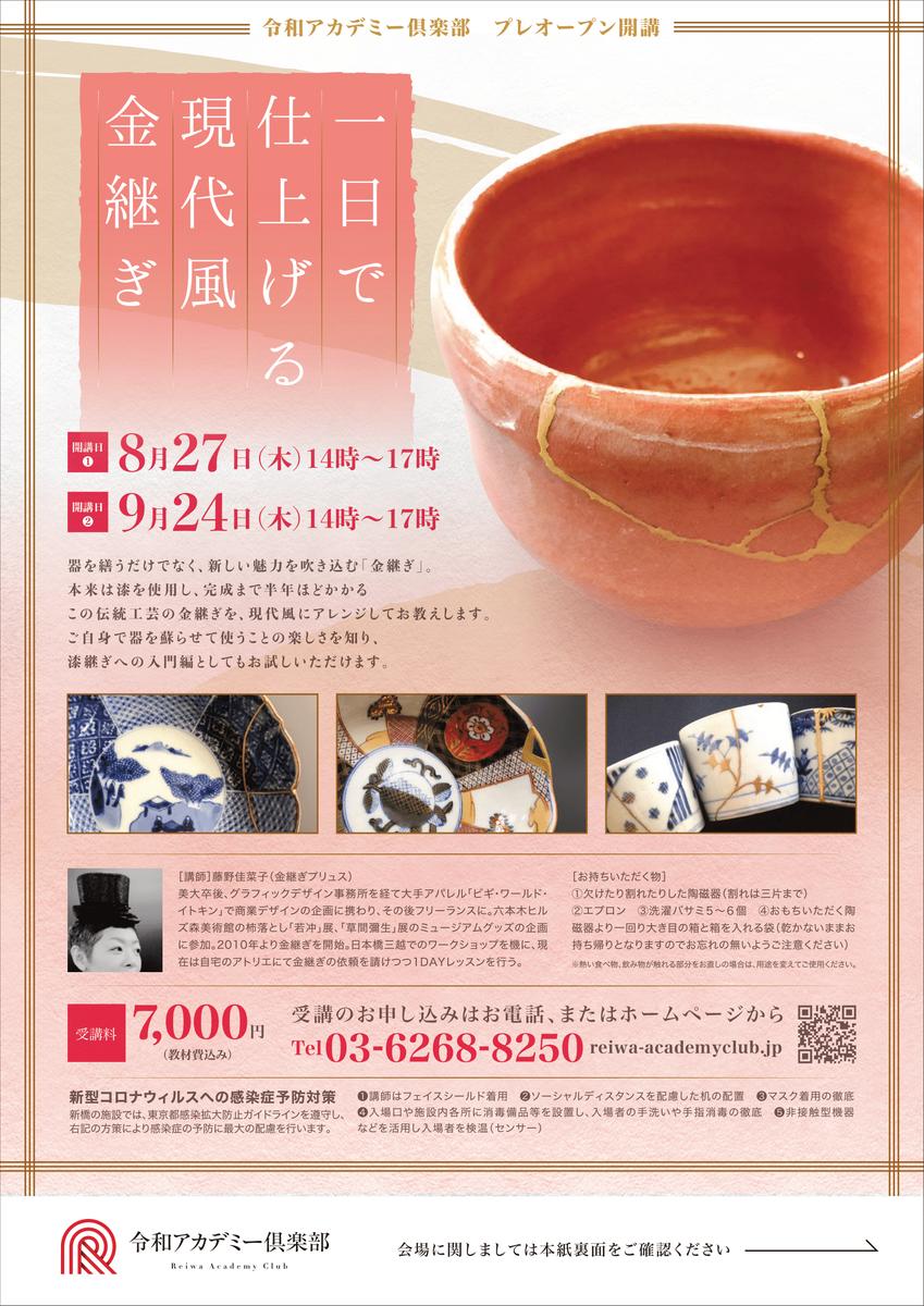 f:id:pcfukagawa:20200903102610p:plain