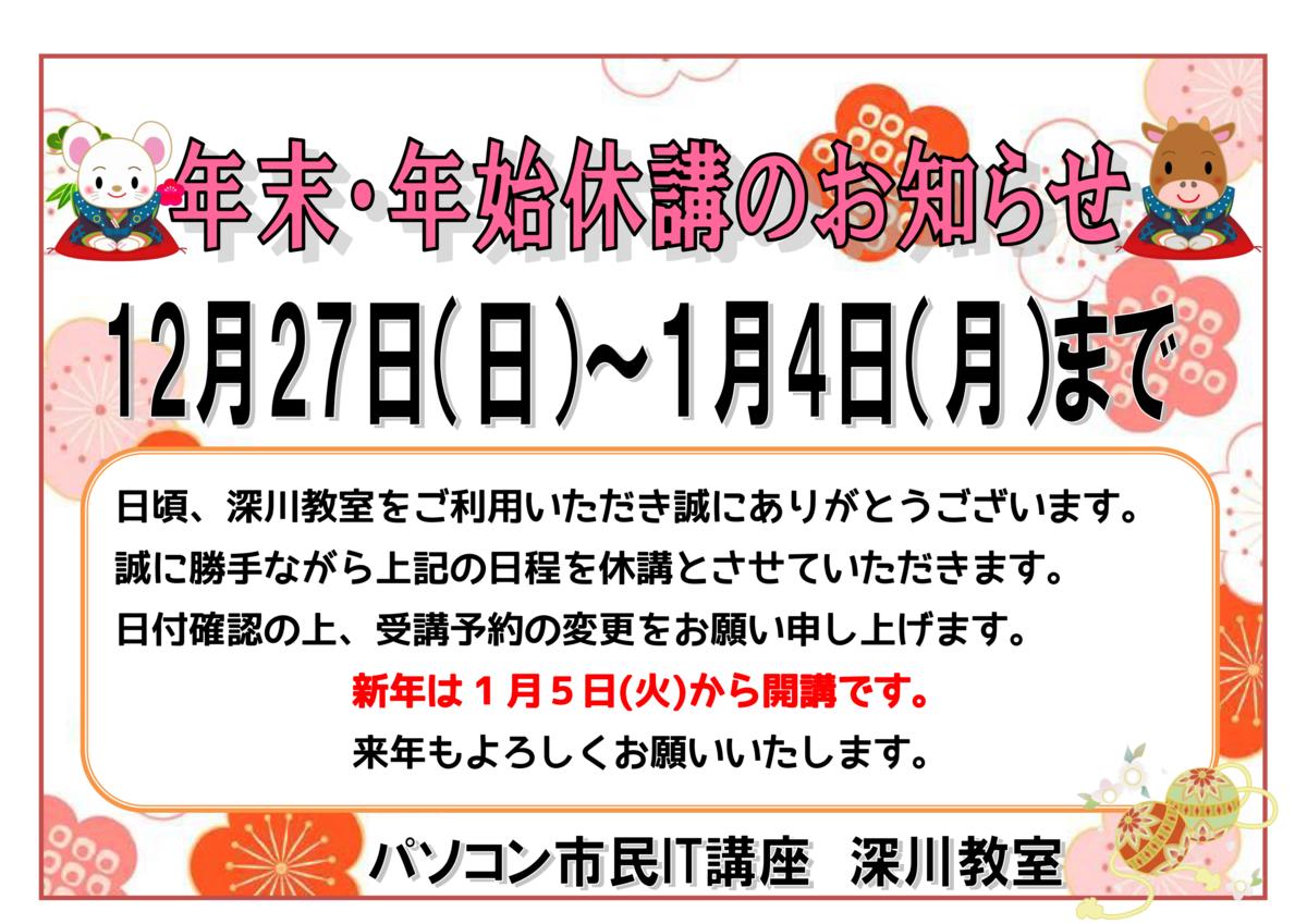 f:id:pcfukagawa:20201224165501p:plain