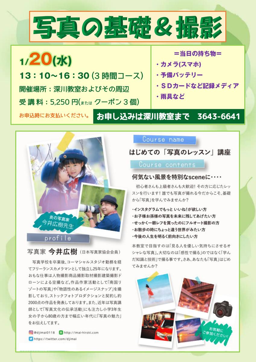 f:id:pcfukagawa:20210116151237p:plain