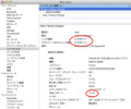 Mac mini Late 2012にSSDを換装した直後のシステム情報 TRIMサポートが無効に