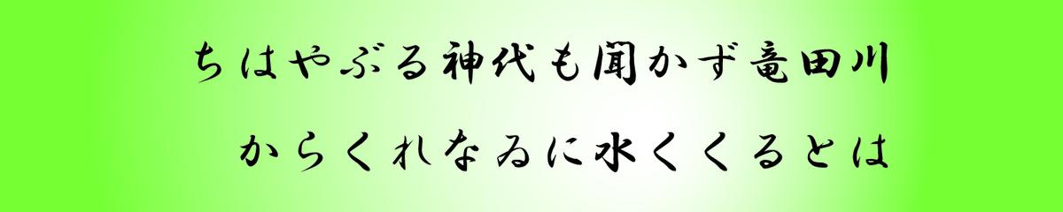 に も 現代 竜田川 な は 水 ぶる ゐ 語 聞か くくる ず から くれ 神代 と 訳 ちはや