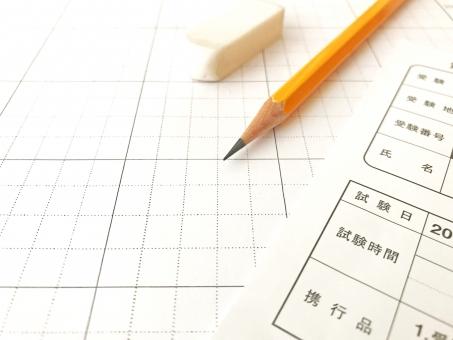 受験票と原稿用紙