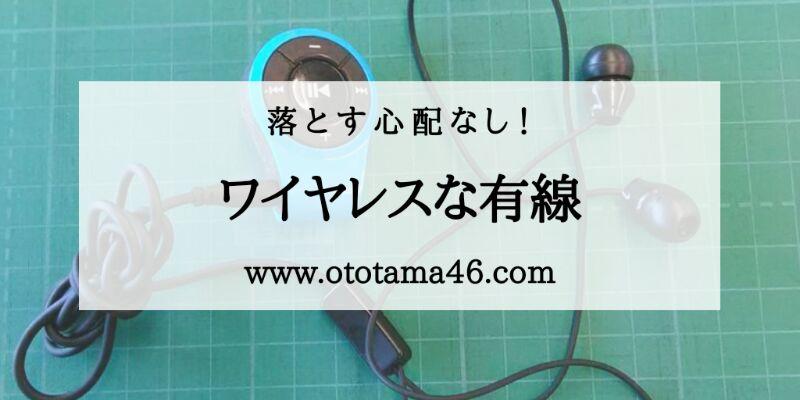 ワイヤレスイヤホン・有線イヤホン・Bluetooth