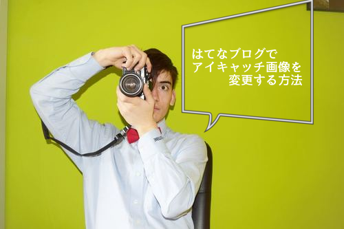 はてなブログでアイキャッチ画像を好きな画像に変更する方法
