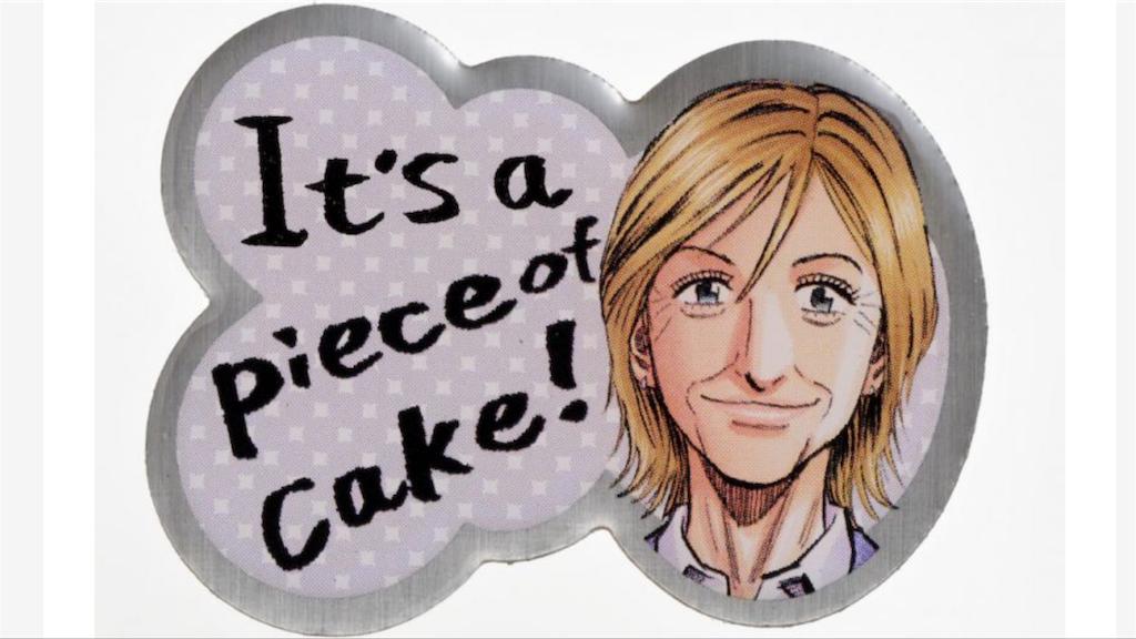 f:id:peace-of-cake:20181111152740p:image