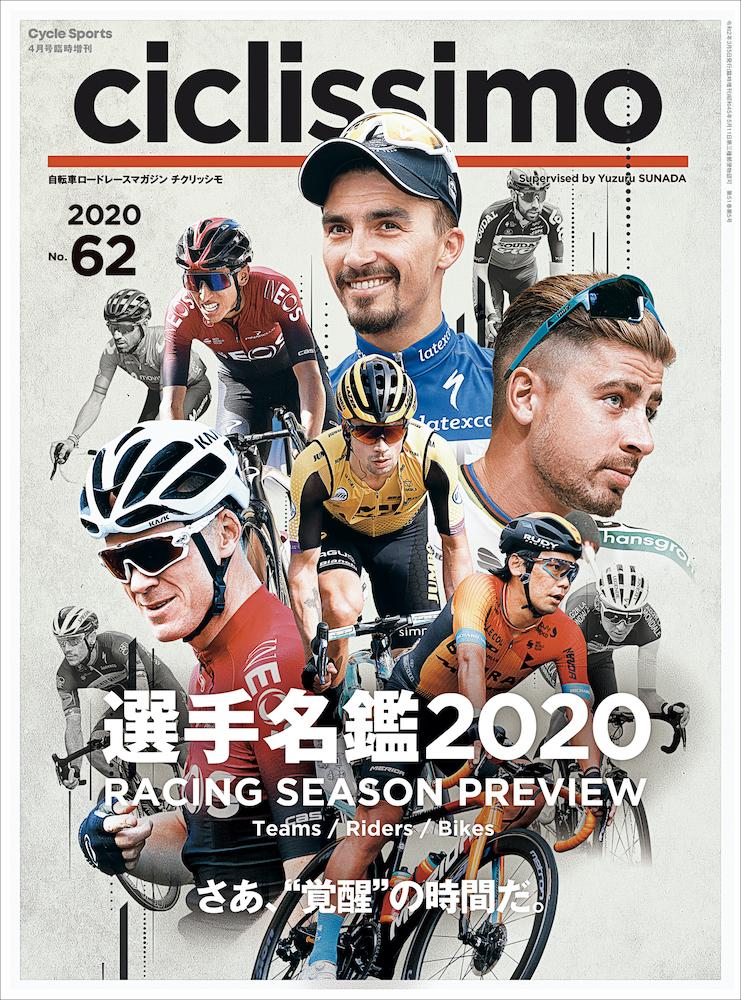 チクリッシモ No.62 選手名鑑2020