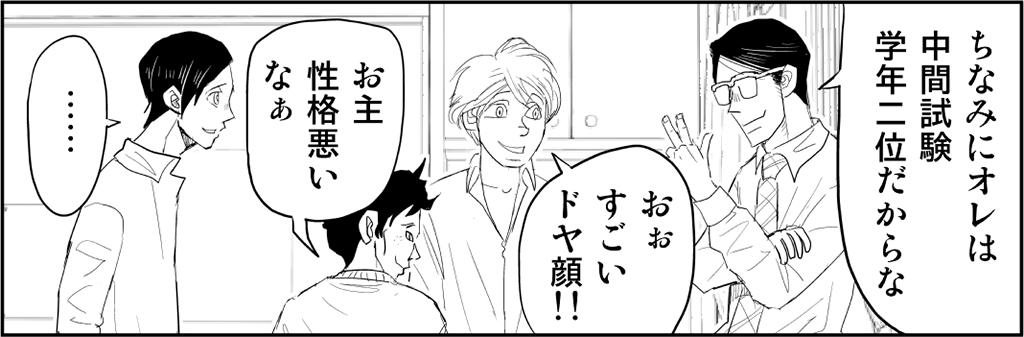 f:id:peace-yama:20200314040922p:plain