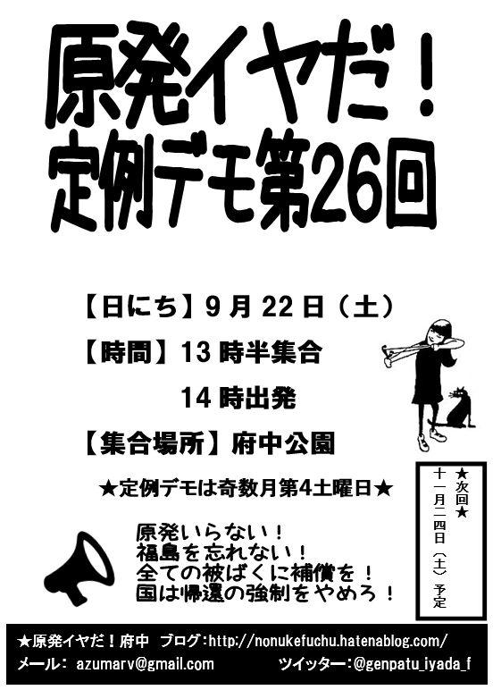 f:id:peace25:20180918203743j:plain
