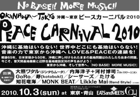 f:id:peacecarnival:20100827215553j:image:right