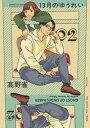 13月のゆうれい(2)【電子書籍】[ 高野雀 ]