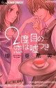 2度目の恋は嘘つき(1)【電子書籍】[ 畑亜希美 ]