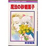魔法の砂糖菓子 (りぼんマスコットコミックス)