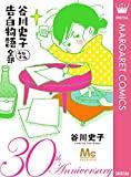 谷川史子 告白物語おおむね全部 30th anniversary (マーガレットコミックスDI...