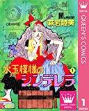 水玉模様のシンデレラ 1 (クイーンズコミックスDIGITAL)
