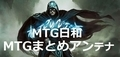 MTG日和さんへのリンク