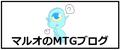 マルオのMTGブログさんへのリンク
