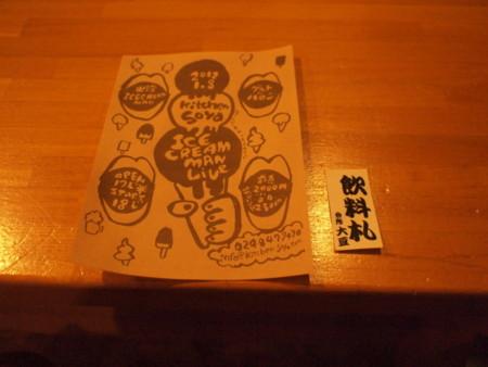 f:id:peanut_butter:20120108172742j:image