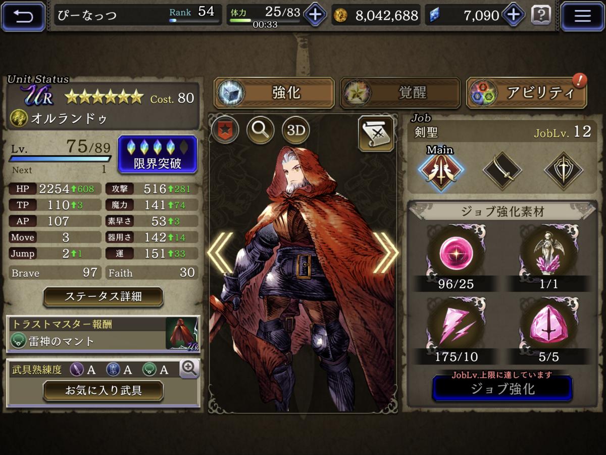 幻影 jp Ffbe 戦争